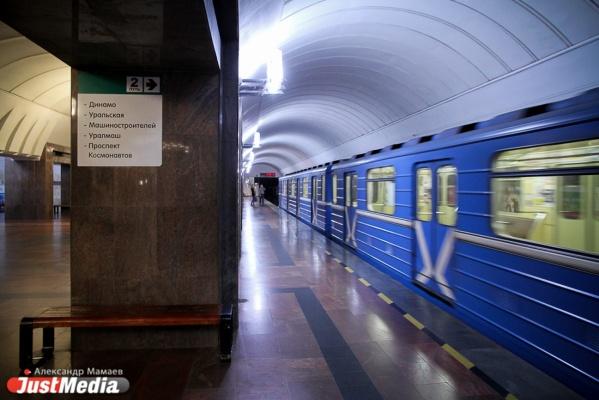 ВЕкатеринбурге из-за забытого пакета перекрывали станцию метро «Уральская»