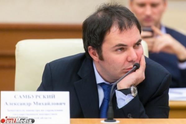 На время служебной проверки Александра Самбурского отстранили от работы в МУГИСО
