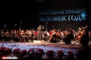 В Екатеринбурге 12 известных бизнесменов получат звание «Человек года» и авторскую статуэтку