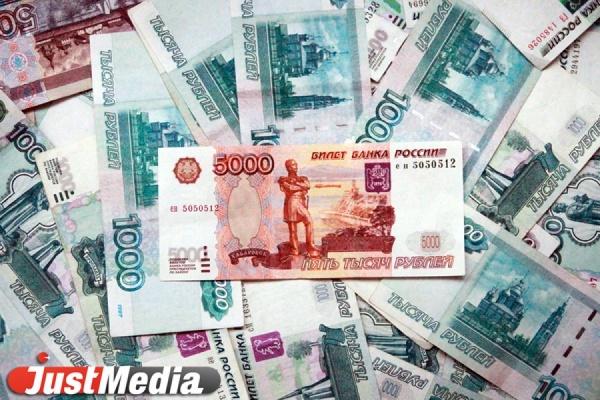 В Свердловской области в 2017 году доходы бюджета составят 184 миллиарда рублей