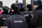 Полиция и ОМОН оцепили офис Сбербанка в Екатеринбурге
