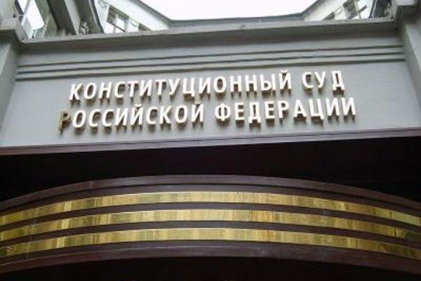 В Госдуму внесен законопроект о новом виде постановления КС РФ