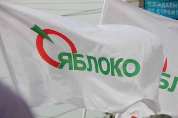 «Яблоко» оспорит результаты выборов в Государственную думу