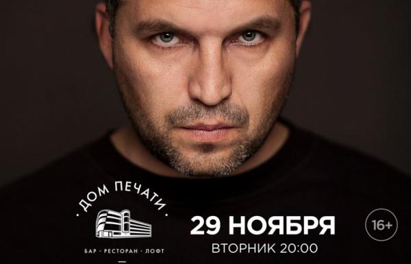 Рок-наступление на Екатеринбург от группы Анимация