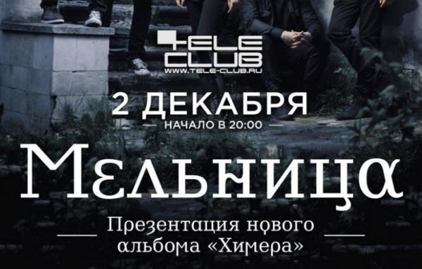 В Екатеринбург едет группа Мельница с презентацией альбома «Химера»