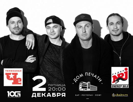 Группа Каста выступит в Екатеринбурге полным составом
