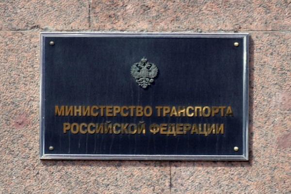 Минтранс получит 5 млрд рублей