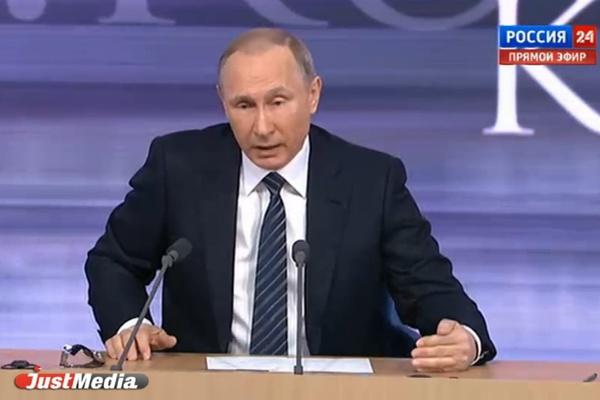 Путин: «Мы не ищем врагов и никогда их не искали. Нам нужны друзья»