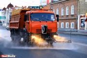 Столица Урала так и останется Грязьбургом. Прокуратура не смогла заставить мэрию города разработать схему уборки улиц