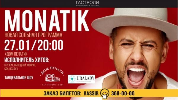 MONATIK даст большой концерт в Доме Печати