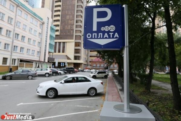 Стоимость парковок в Екатеринбурге подешевела за год на 11%