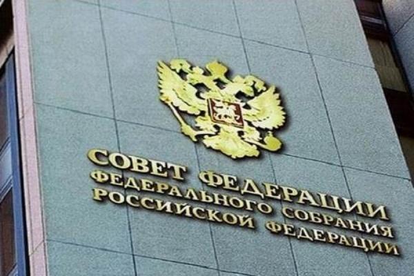Совет Федерации утвердил 3-х летний бюджет