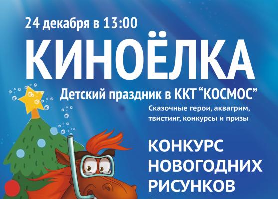 Детский праздник «Киноёлка 2017» в ККТ «Космос»