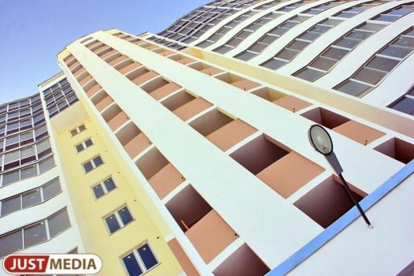 УПН: Предложение на рынке жилья Екатеринбурга стремительно растет