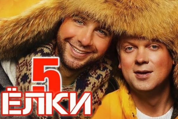 Пятая часть народной комедии «Елки» согреет екатеринбуржцев в кинотеатре СИНЕМА ПАРК под Новый год!