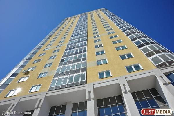 С начала года жилье в Екатеринбурге подешевело на 2500 рублей