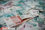 Первоуральская УК «Жилищный сервис» за дачу взятки чиновнику заплатит в бюджет 1 млн рублей