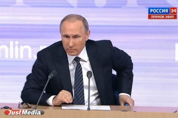 Через несколько минут начнется большая ежегодная пресс-конференция Владимира Путина