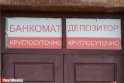 Вкладчики «Татфондбанка», филиал которого находится и в Екатеринбурге, лишились четырех миллиардов рублей