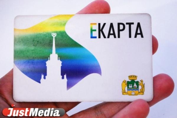 В Екатеринбурге билеты на электрички теперь можно купить с помощью «Е-карты»