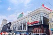 Екатеринбургская сеть продуктовых гипермаркетов «Гипербола» планирует расширяться