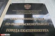 В Екатеринбурге родители нашли девятимесячную дочку мертвой под батареей