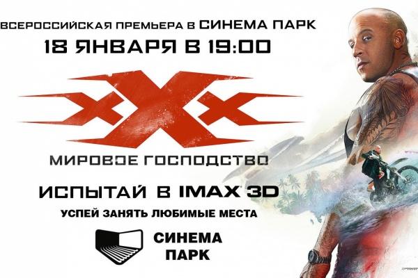 Пушки, девочки, мировое господство...Премьера «Три икса. Мировое господство» в формате IMAX 3D в кинотеатре СИНЕМА ПАРК
