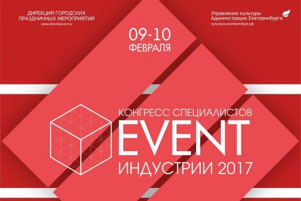 Event-мозгобойня и командный креатив workshop'ов. В Екатеринбурге пройдет V Конгресс специалистов event-индустрии