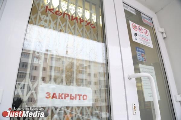 «Собственник решил использовать магазин под другие нужды». В центре Екатеринбурга закрылся копировальный центр