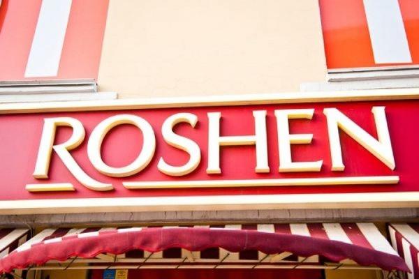 Roshen закрывает единственную фабрику в России