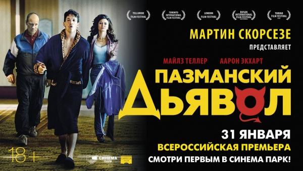 Всероссийская премьера фильма «Пазманский дьявол» от Мартина Скорсезе в СИНЕМА ПАРК