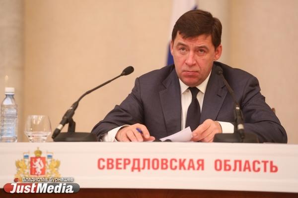 Куйвашев предложил кабмину вывести Свердловскую область из «зоны комфорта» и поставить перед собой «более высокую планку»