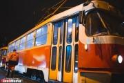В центре Екатеринбурга встали трамваи