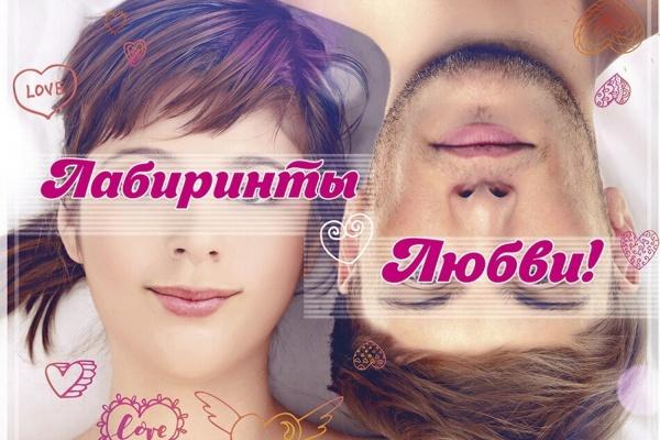 «Синема парк» разыграет путевку в Болгарию среди зрителей фильма «Лабиринты любви»
