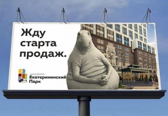 Крупный уральской застройщик использовал в рекламе популярный мем с изображением Ждуна