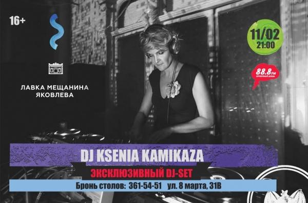 Интеллигентный DJ для думающей аудитории Ksenia Kamikaza отыграет сет в Екатеринбурге