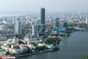 Архитектурно-градостроительный совет Екатеринбурга попросил не менять вид передовых объектов без его согласия
