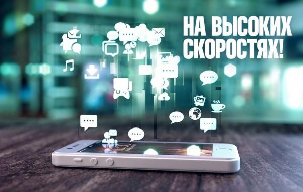 Телеком-эксперты помогают «разогнаться» в интернете