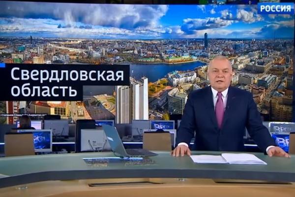 Дмитрий Киселев показал на всю страну промышленную мощность Свердловской области