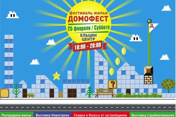 В Екатеринбурге представят главные премьеры рынка недвижимости