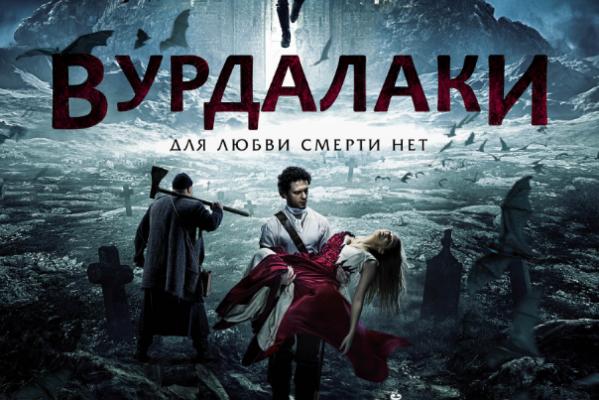 Премьера фильма «Вурдалаки» вСИНЕМА ПАРКЕ
