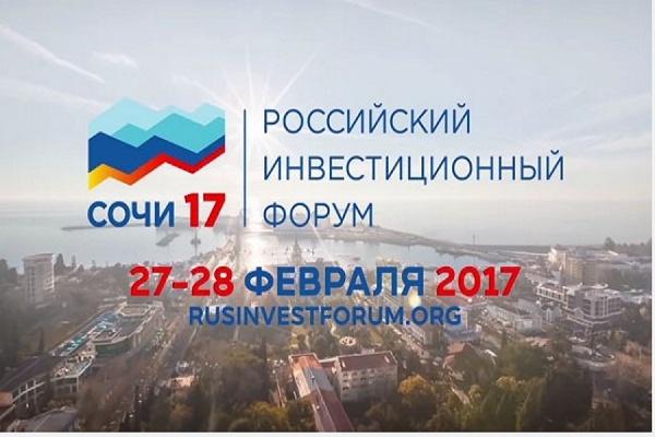 В Сочи стартует Российский инвестиционный форум