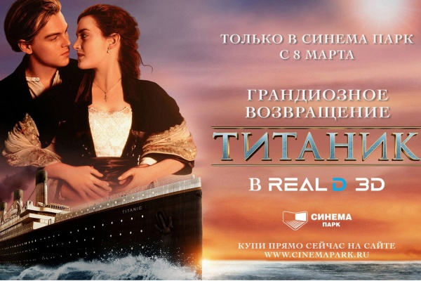 В «Синема-парк» покажут легендарный «Титаник» в 3D формате