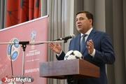 «Мужики, с победой!» Куйвашев поздравил футболистов из «Урала» с разгромом «Краснодара»
