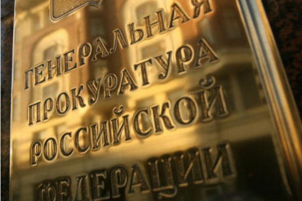 Заместитель генпрокурора РФ освобожден от должности