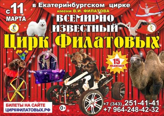 Династия Филатовых едет в екатеринбургский цирк с гастролями в честь своего 180-летия