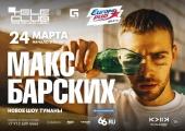Главный хитмейкер Украины Макс Барских окутает екатеринбуржцев «Туманами»
