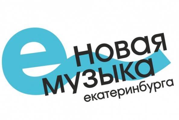 Новая музыка Екатеринбурга прозвучит 12 марта в Доме печати