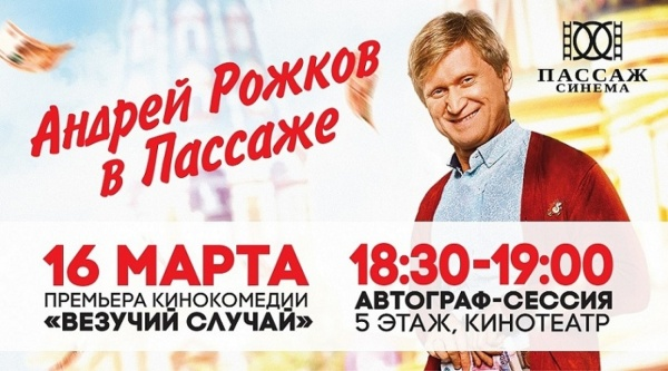 В «Пассаж Синема» пройдет автограф-сессия с Андреем Рожковым