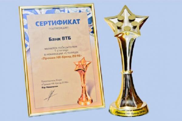 Банк ВТБ победил в номинации «Столица» в премии «HR-бренд 2016»